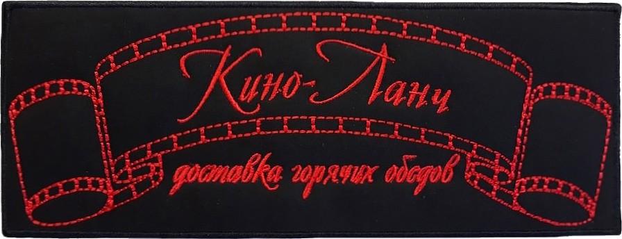 вышивка пример нанесения логотипа