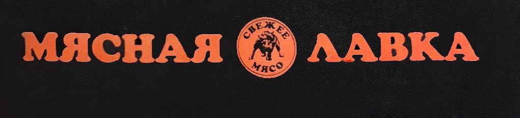 термотрансфер - пример нанесения логотипа на одежду