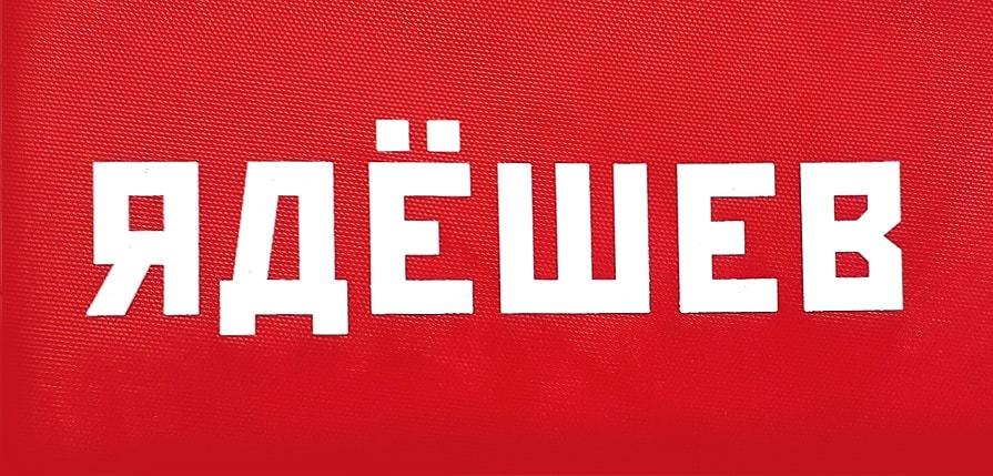 нанесение логотипа на одежду - термотрансфер пример