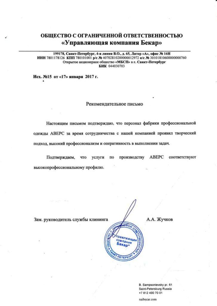 Отзыв компании Бекар о сотрудничестве с Аверспроф