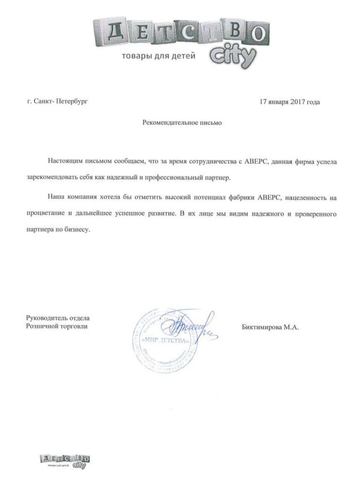 Отзыв компании Мир Детства о сотрудничестве с Аверспроф