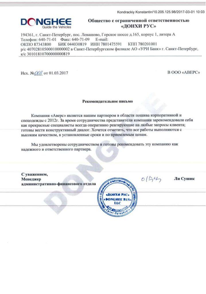 Отзыв компании Donghee о сотрудничестве с Аверспроф