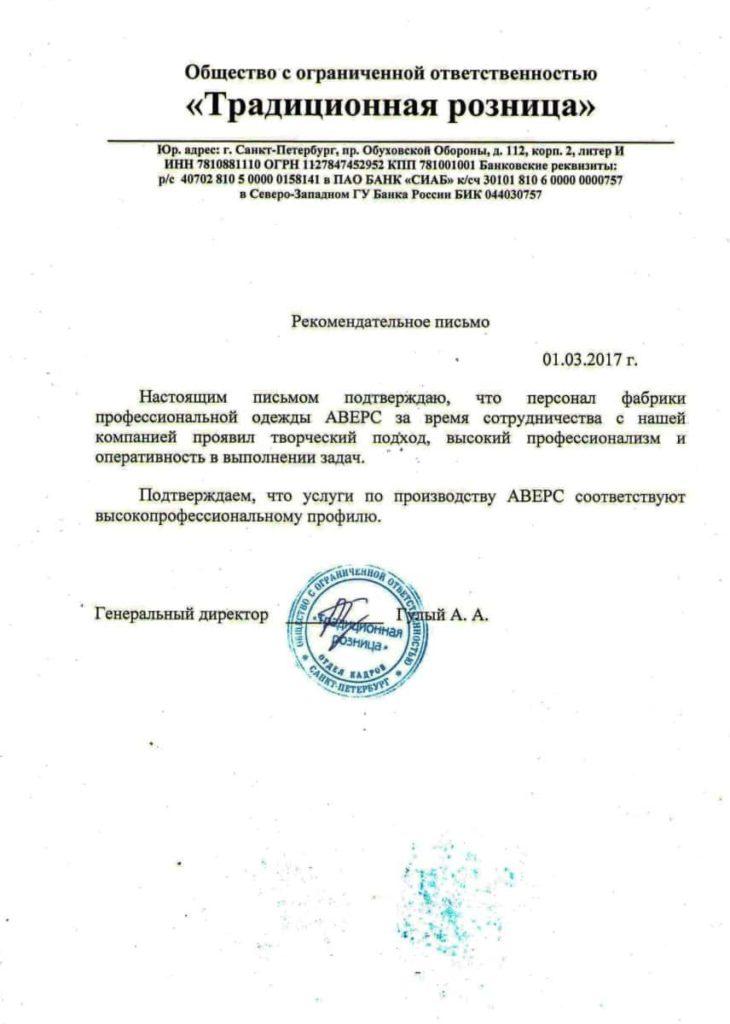 Отзыв компании Естный о сотрудничестве с Аверспроф