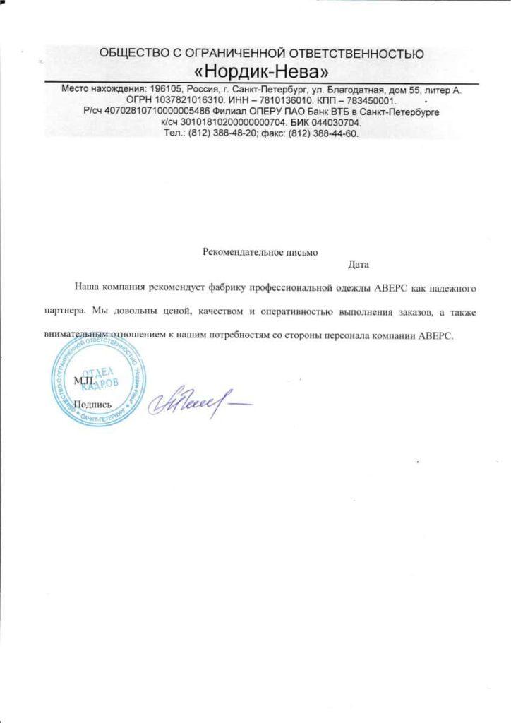 Отзыв компании Нордик-Нева о сотрудничестве с Аверспроф