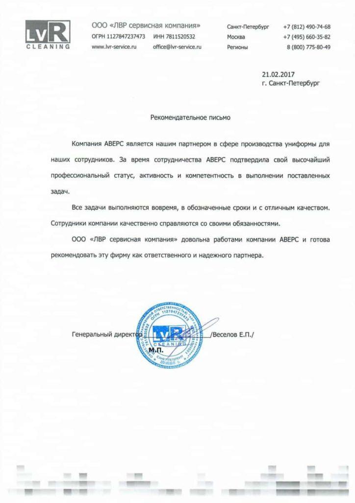 Отзыв компании ЛВР о сотрудничестве с Аверспроф