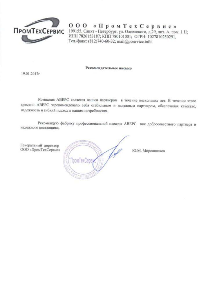 Отзыв компании ПромТехСервис о сотрудничестве с Аверспроф