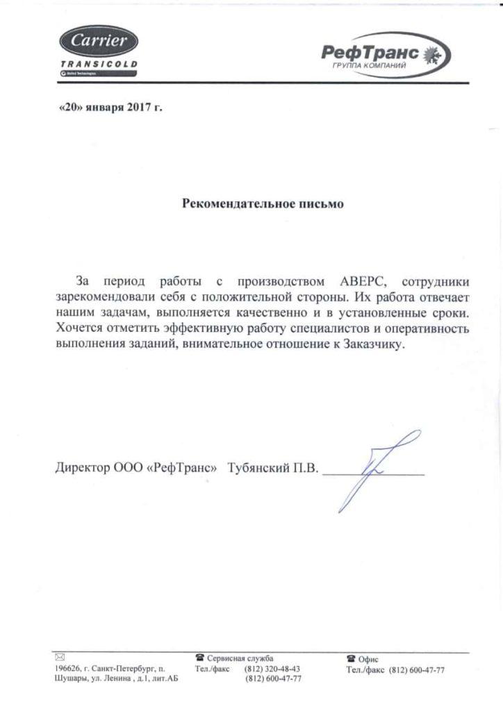 Отзыв компании РефТранс о сотрудничестве с Аверспроф